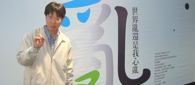 Prof. Snow Tseng